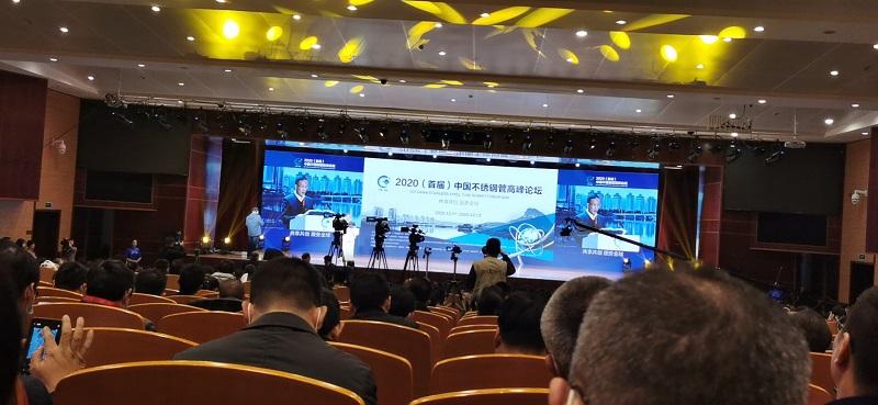 2020(首届)中国不锈钢管高峰论坛在松阳开幕(图3)